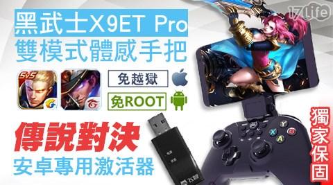每日一物/飛智/IOS/安卓/專用/頂級版 /黑武士/ X9ET Pro/手機搖桿