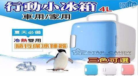 小冰箱/移動式冰箱/個人冰箱/桌上型冰箱