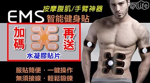 只要990元起(含運)即可享有原價最高1,999元智能健身按摩腹肌/手臂神器,凡購買任1組方案均加贈水凝膠貼片6片。