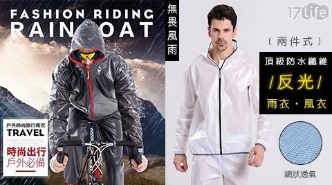 雨衣/雨鞋/雨傘/頂級碳纖維