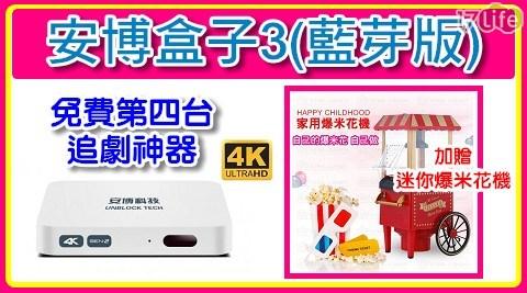 安博盒子第3代藍芽智慧電視盒/安卓電視盒(S900 Pro BT)公司貨+贈復古老爺車迷你爆米花機