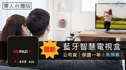 藍芽/安博/安博盒子/電視盒/多媒體鍵盤/電視/數位/機上盒/TV盒/TV/TVBOX/安博科技/智慧電視/智慧盒/第四台