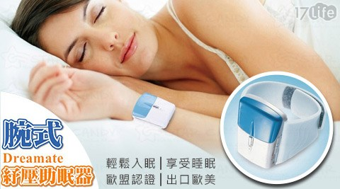 助眠神器 睡眠儀/手錶/穿戴裝置/助眠/睡眠/睡眠儀/助眠