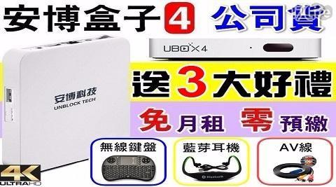 藍芽/安博/安博盒子/電視盒/多媒體鍵盤/滑鼠/鍵盤/電視/無線/有線/數位/機上盒/TV盒/TV/BOX/TVBOX/安博科技/智慧電視/智慧盒/第四台