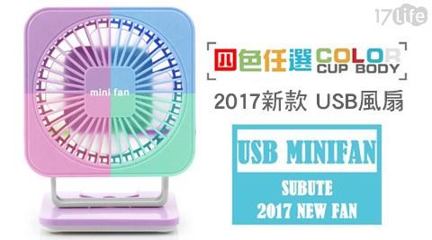 2017新款 USB風扇 嬰兒車風扇 夾式風扇(送電池)1台
