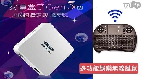 安博盒子/ 第3代/藍芽/智慧/電視盒/安卓電視盒/(S900 Pro BT)公司貨/多功能/娛樂/無線鍵鼠