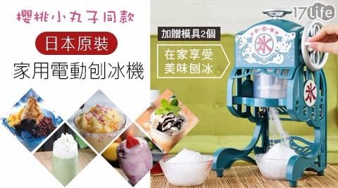 日本代購第一名 家用電動刨冰機/製冰機 (加贈模具2入)