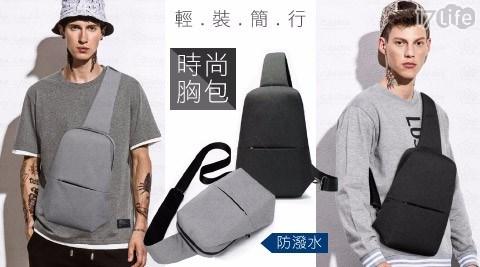 防潑水大容量 時尚簡約 胸包