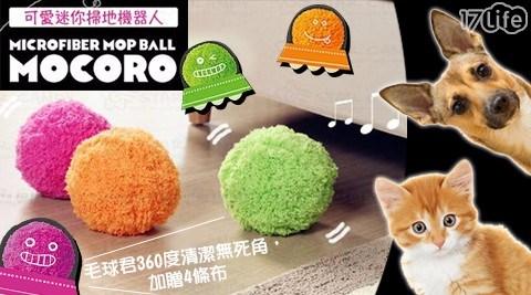 毛球君/掃地機器人/寵物球