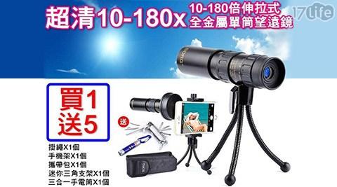 超清/10-180倍望遠鏡/全金屬/手機單筒望遠鏡/伸縮式/掛繩/手機架/攜帶包/迷你三腳架/手電筒/望遠鏡