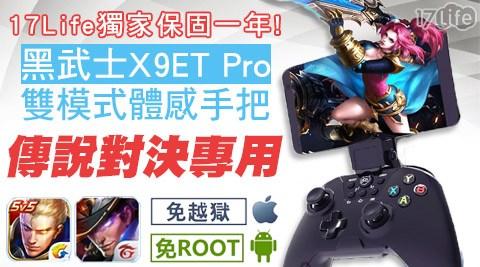 平均每入最低只要990元起(含運)即可享有【飛智】IOS專用頂級版 黑武士 X9ET Pro手機搖桿+手機支架1入/2入/4入,享1年保固!