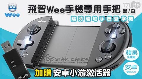 飛智/wee/手機專用/手把/傳說對決/獵神/安卓小游激活器