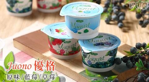 平均每杯最低只要20元起(含運)即可購得Juono優格12杯/18杯/24杯/30杯(100g/杯),口味:原味/藍莓/草莓。
