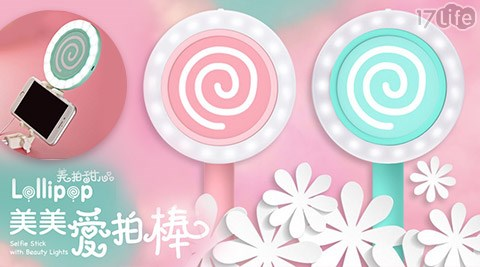 平均每入最低只要939元起(含運)即可享有【Lollipop 美拍甜心】美美愛拍棒-美顏補光線控自拍棒1入/2入/4入,顏色:粉Q甜心/Tiffany果漾,享1年保固!