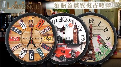 羅蘭絲/相框/酒瓶蓋/鐵質/復古時鐘/復古/時鐘/裝飾