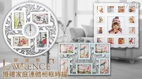 羅蘭絲/相框/婚禮/家庭/相框時鐘/時鐘/裝飾
