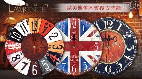 羅蘭絲相框-歐美懷舊木質復古時鐘