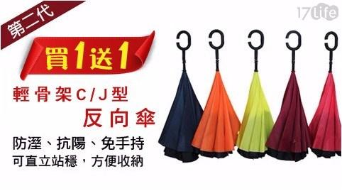 優質/反向傘/C型手把/傘/雨傘/直立傘