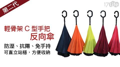 優質/反向傘/C型手把/傘/雨傘/直立傘/反向傘