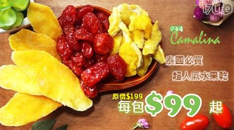 平均每包最低只要99元起(4包免運)即可購得Camalina泰國進口頂級果乾系列1包/5包/10包/15包/20包,口味:象牙王芒果乾/精選番茄乾/精選芭樂乾。