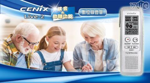 【CENIX】Live 2 擴音&助聽功能錄音筆 1入/組