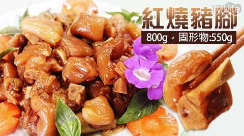 大王上菜誠食料理-紅燒豬腳(800g,固形物:550g)