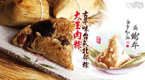 大王肉粽/古早味/台式/北部粽/粽子/端午/粽/端午節/蘋果日報/評比