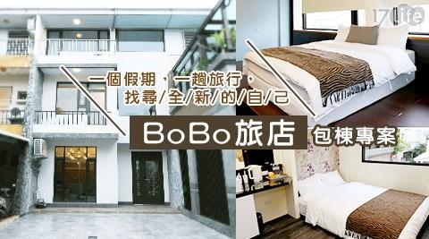 只要9,600元(二十二人價)即可享有【BoBo旅店】原價27,000元全新開幕,迺羅東夜市&漫步羅運22人包棟專案:22人包棟住宿乙晚(共5間房)+免費無線Wi-Fi網路(需自備電腦)+免費停車空間。