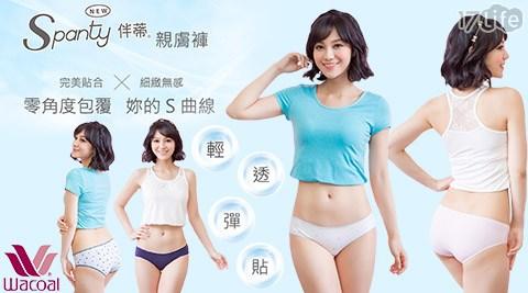 平均最低只要159元起(含運)即可享有【華歌爾】親膚系列M-LL低腰褲系列任選4件/7件,兩款多色多尺寸選擇。