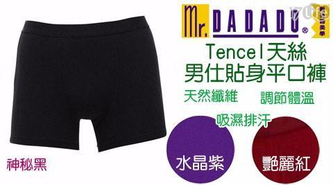 【DADADO】基礎系列天絲M-LL平口褲 3件/組