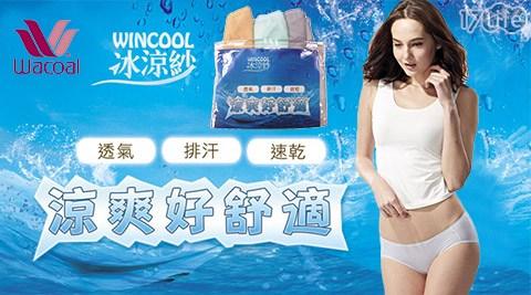 只要380元(3組免運)即可享有【華歌爾】原價1,140元冰涼紗WINCOOL系列M-LL三角褲(三件組)只要380元(3組免運)即可享有【華歌爾】原價1,140元冰涼紗WINCOOL系列M-LL三角褲(三件組)任選1組,尺寸:M/L/LL。