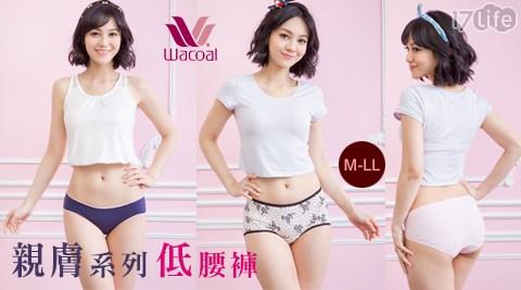 平均最低只要159元起(含運)即可享有【華歌爾】親膚系列M-LL低腰褲任選4件/7件,款式:低腰三角/中低腰平口,多色多尺寸任選。