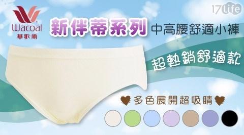 【華歌爾】新伴蒂系列 M-LL中高腰舒適小褲