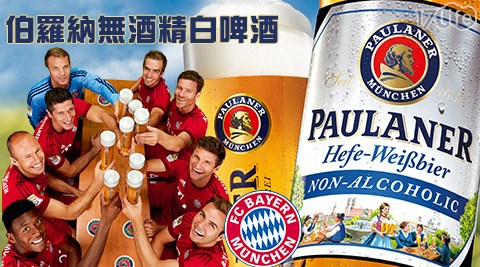 德國/PAULANER/原裝/進口/伯羅納/無酒精/白啤酒/啤酒/寶萊納/小麥汁/小麥/能量飲料/清涼/能量/解渴/提神