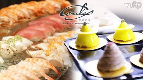 麗尊酒店《艾可柏菲Cercle Buffet&Restaurant》