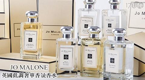 平均每瓶最低只要3,290元起(含運)即可享有【JO MALONE】英國低調奢華香氛香水1瓶/2瓶/3瓶(100ml/瓶),多香味任選。