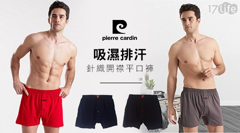 Pierre Cardin/皮爾卡登/吸濕排汗/針織/開襟/平口褲/四角褲/內褲