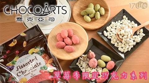 每日一物]/喬克亞司/CHOCOARTS/草莓季/限定/巧克力/檸檬蔓越莓/抹茶杏仁