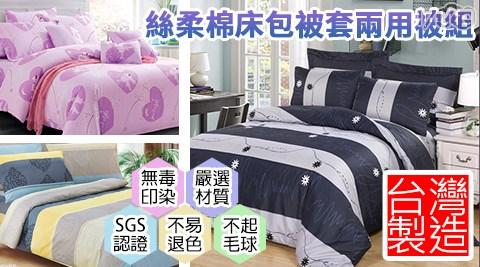 只要279元起(含運)即可享有原價最高1,528元絲柔棉床包被套兩用被組只要279元起(含運)即可享有原價最高1,528元絲柔棉床包被套兩用被組:單人床包二件組/雙人床包三件組/雙人加大床包三件組/單人三件式床包薄被單組/雙人四件式床包薄被單組/雙人加大四件式床包薄被單組/單人三件式床包鋪棉兩用被組/雙人四件式床包鋪棉兩用被組/雙人加大四件式床包鋪棉兩用被組,多款選擇!