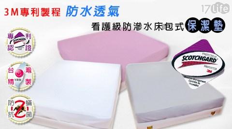只要579元起(含運)即可享有原價最高1,299元3M專利製程防水透氣看護級防滲水床包式保潔墊只要579元起(含運)即可享有原價最高1,299元3M專利製程防水透氣看護級防滲水床包式保潔墊1入:(A)單人/(B)雙人/(C)雙人加大/(D)雙人特大,顏色:白色/灰色/紫色。