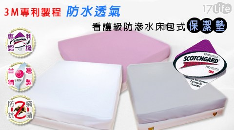 只要499元起(含運)即可享有原價最高2,598元3M專利製程防水透氣看護級防滲水床包式保潔墊:(A)單人1入/2入/(B)雙人1入/2入/(C)雙人加大1入/2入/(D)雙人特大1入/2入,顏色:白色/灰色/紫色。