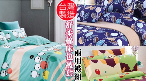 只要299元起(含運)即可享有原價最高1,528元舒柔棉床包被套兩用被組只要299元起(含運)即可享有原價最高1,528元舒柔棉床包被套兩用被組:(A)單人床包二件組/(B)雙人床包三件組/(C)雙人加大床包三件組/(D)單人三件式床包薄被單組/(E)雙人四件式床包薄被單組/(F)雙人加大四件式床包薄被單組/(G)單人三件式床包鋪棉兩用被組/(H)雙人四件式床包鋪棉兩用被組/(I)雙人加大四件式床包鋪棉兩用被組,均多款任選。