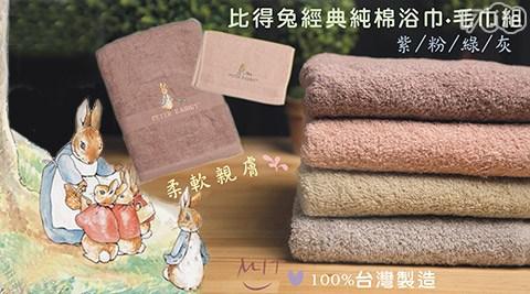 只要139元起(含運)即可享有原價最高2,397元比得兔純棉浴巾系列:(A)純棉浴巾(兒童)1入/6入/(B)純棉浴巾(毛巾)4入/(C)精繡純棉浴巾1入/2入/3入/(D)家庭組:1組(浴巾1入+毛巾2入+童巾2入),四色任選。