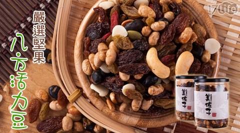 平均最低只要95元起(3罐免運)即可享有【美佐子MISAKO】嚴選堅果-八方活力豆(中罐裝) 250g:1罐/6罐/9罐/12罐。