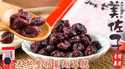 平均最低只要55元起(3入免運)即可享有【美佐子 MISAKO】天然整顆蔓越莓乾(100g)1入/6入/9入/12入。