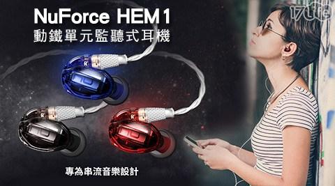 NuForce HEM1動鐵單元監聽式耳機