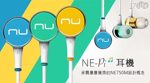 NuForce/ NE-Pi/耳機