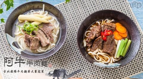 平均最低只要179元起即可享有【阿牛牛肉麵】台北國際牛肉麵節冠軍-冠軍牛肉麵系列(800g):4包/7包,口味:清燉牛肉麵/紅燒牛肉麵。