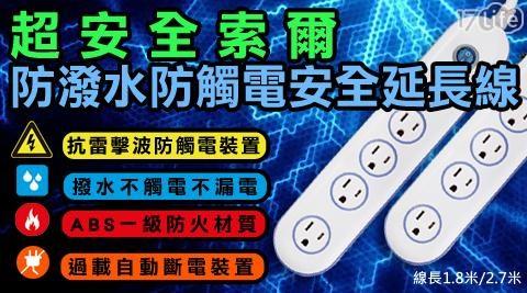平均最低只要 339 元起 (含運) 即可享有(A)超安全防潑水防觸電安全延長線 1.8M 1入/組(B)超安全防潑水防觸電安全延長線 1.8M 2入/組(C)超安全防潑水防觸電安全延長線 1.8M 3入/組(D)超安全防潑水防觸電安全延長線 1.8M 4入/組(E)超安全防潑水防觸電安全延長線 2.7M 1入/組(F)超安全防潑水防觸電安全延長線 2.7M 2入/組(G)超安全防潑水防觸電安全延長線 2.7M 3入/組(H)超安全防潑水防觸電安全延長線 2.7M 4入/組