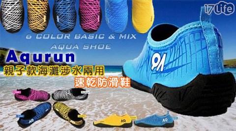 Aqurun  /海灘鞋/速乾/涉水鞋/親子/兩用/防滑鞋/懶人鞋/鞋